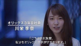 【日本CM】川榮李奈和男友約會中突然變身水族館職員所為何事?