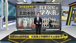 八点最热报 29/03/2020 中国模式抗疫雷厉风行   美国疫情当前依然内讧!