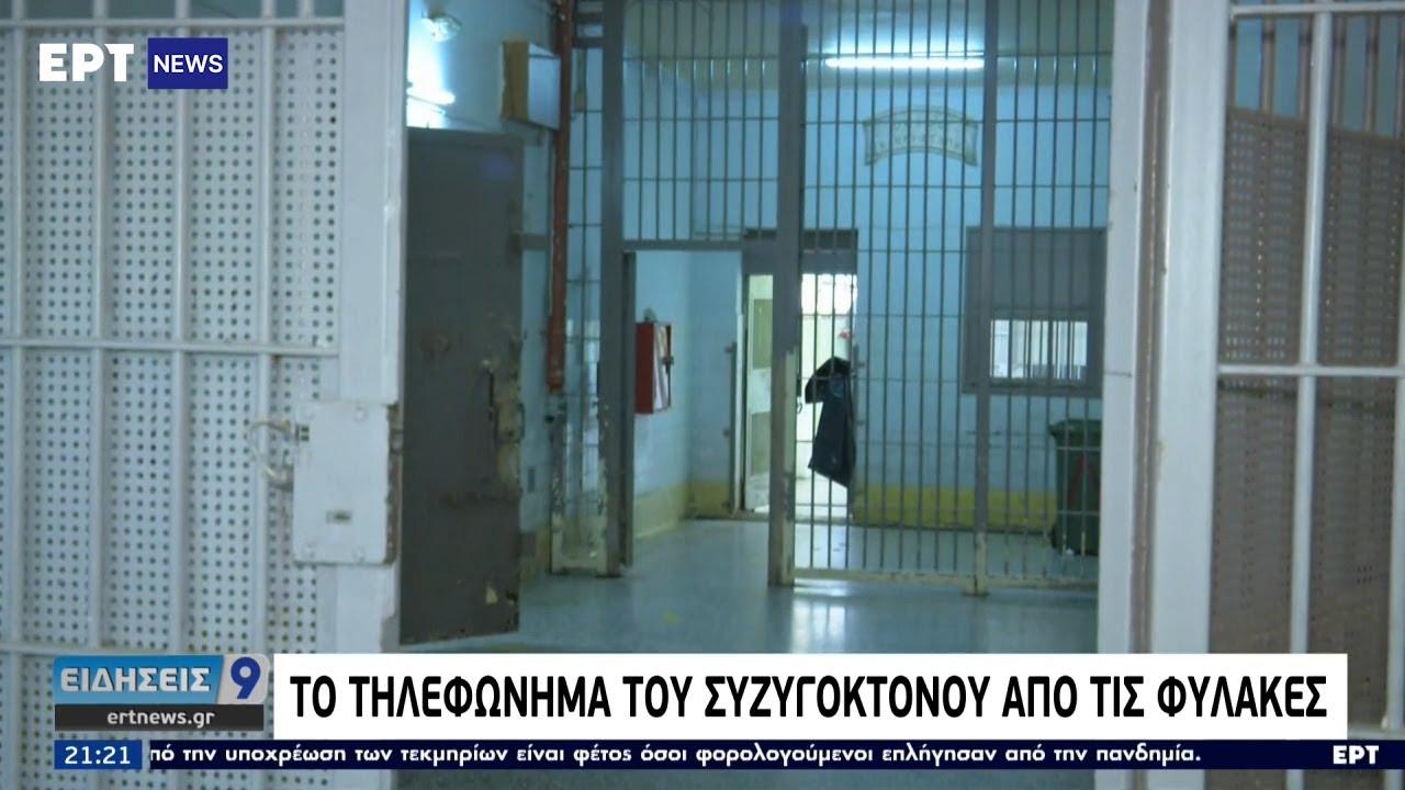 Το τηλεφώνημα του συζυγοκτόνου από τις φυλακές   26/06/2021   ΕΡΤ