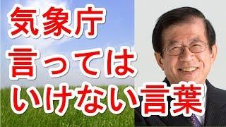武田邦彦気象庁しっかりして下さい!武田教授youtube