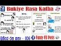 #Bukiye #Rasa #Katha #Funny #FB #Posts202104052- 806