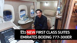 [spin9] รีวิว Emirates NEW First Class Suites แบบใหม่ล่าสุด บน Boeing 777-300ER