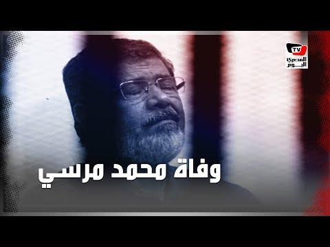 اللحظات الأخيرة في حياة محمد مرسي