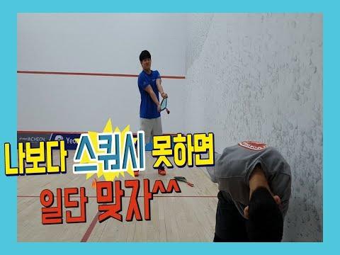 [영훈TV]스쿼시 이렇게 연습하면 단기간에 겁나 잘치겠다....