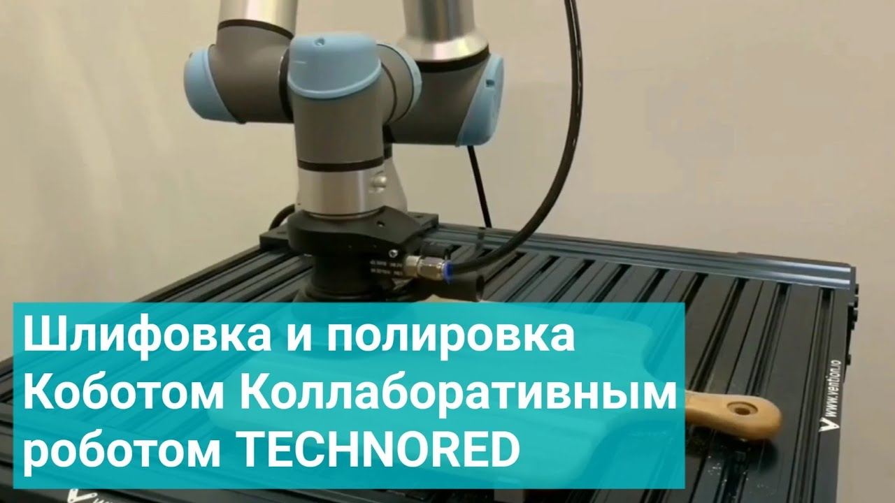 Автоматизация шлифовки и полировки