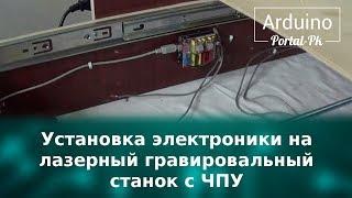 Установка электроники на лазерный гравировальный станок с ЧПУ