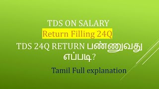 # TDS On Salary 24Q Return Filling In Tamil   Tax Related All 4th Quter TDS Return Related to Salary