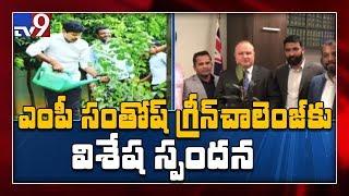 Huge Response To Mp Santhosh Kumar ''green Challenge'' - Tv9