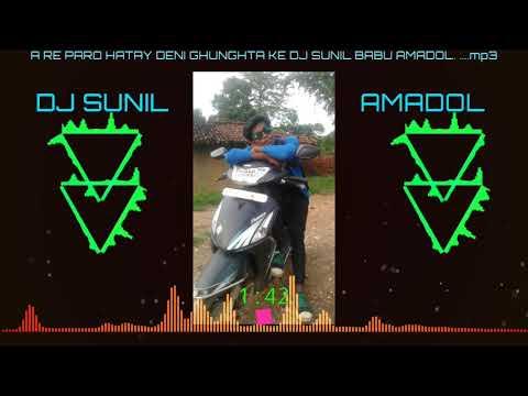 A RE PARO HATAY DENI GHUNGHTA KE DJ SUNIL BABU AMADOL. ..