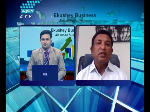 Ekushey Business || একুশে বিজনেস || আলোচক: মঞ্জুরুল আলম, গ্লোবাল বিজনেস ডেভোলেপমেন্ট ডিরেক্টর, বিকন ফার্মাসিউটিক্যাল লিমিটেড || Part 03 || 28 July 2020 || ETV Business