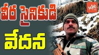 వీర జవాన్ల ఆకలి బాధలు  Video BSF Jawan Shares His Pain From Border  YOYO TV Channel