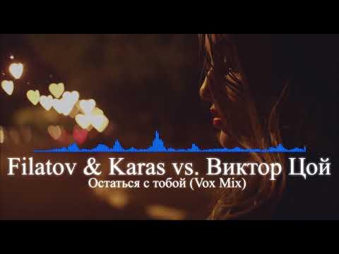 Filatov & Karas vs. Виктор Цой - Остаться с тобой (Vox Mix)