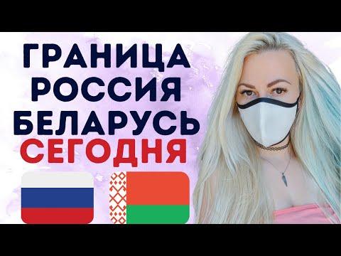 Граница Россия Беларусь 2020 | Москва - Минск - Израиль