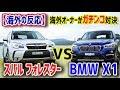 【海外の反応】「日本の技術ってやっぱ凄いな」スバル・フォレスター VS BMW・X1 海外オーナーがガチンコ対決の結果…