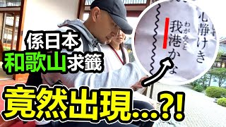 在日本神社求籤,籤文内竟然出現.... 【和歌山】之旅 Day 1