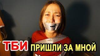 ОНИ МЕНЯ ПОХИТИЛИ! ТБИ - 18 серия