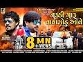 Nakki Maru Vavajodu Aave | Kaushik Bharwad | | Full HD Video | New Gujarati Bhai Dosti Special Song