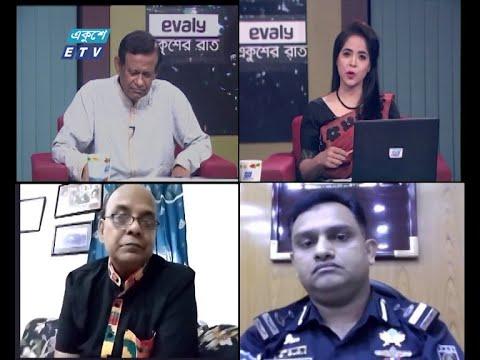 Ekusher Rat || একুশের রাত || ষড়যন্ত্র চলছেই || 27 April 2021 || ETV Talk Show