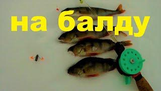 Балда снасть для зимней рыбалки