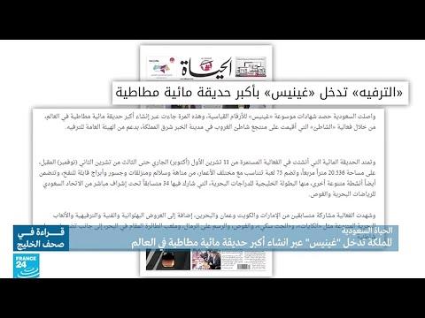 العرب اليوم - السعودية تدخل موسوعة