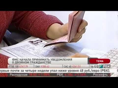 ФМС начала принимать уведомления о двойном гражданстве