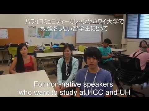 ハワイ島ヒロに留学 留学生によるIEPプログラム紹介