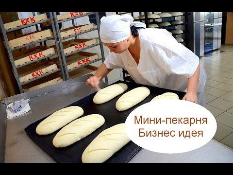 Мини-пекарня. Бизнес идея