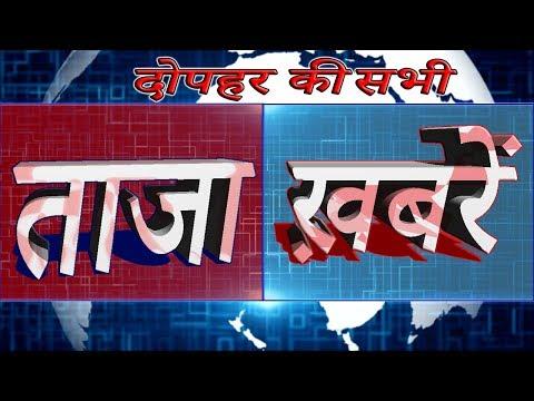 दोपहर की ताज़ा ख़बरें | News headlines | Mid Day news | Aaj ka samachar | MobileNews 24. | Live news.