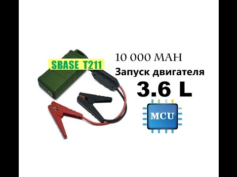 Пуско-зарядное у-во на 10000 mah. Запуск автомобиля 3.6 L