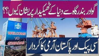 china pakistan economic corridor and gwadar port benefits and challenges || cpec || the info teacher