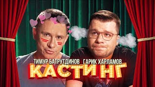 Гарик Харламов, Тимур Батрутдинов. Бар в большом городе. Кастинг 1