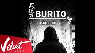 Аудио: Burito - Кайфолов
