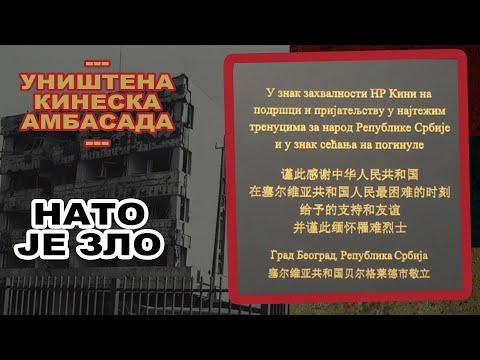Министар Вулин: Челична пријатељства стварају се у тешким временима У најтежим тренуцима за нашу земљу током НАТО агресије, кинески народ био је уз нас, рекао је данас министар одбране Александар Вулин, након што је заједно са амбасадорком…