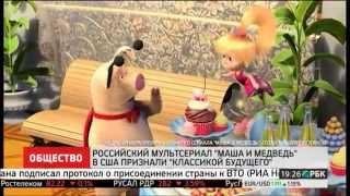 Мультфильм «Маша и медведь» в США признали классикой будущего
