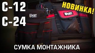 Novelties. С-12, С-24 mounter's bags