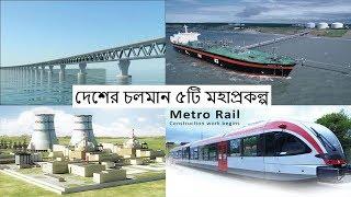 ২০১৯ সালে দেশের চলমান ৫টি মহাপ্রকল্প । Top 5 Running Mega Project in Bangladesh