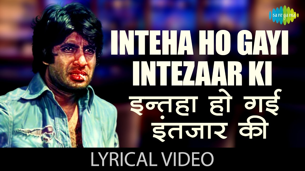 Saath Saath Wo Hai Mera Gham Mein Lyrics