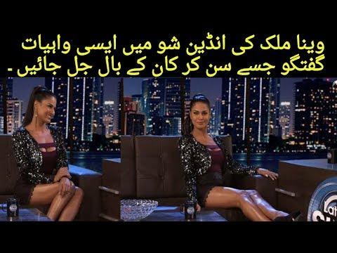 Aap Ki Favorite Sex Position Konsi Hai? Anchor Ka Veena Malik Sey Sawal