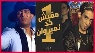 تحميل اغاني اغنية مجدي شطة محدش فينا نمبرون - الملك لك لك لك بشكل كوميدي (الجزء الاول) MP3