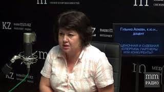 Тарифы на работу судебных экспертов в РК. Гульназ Алаева