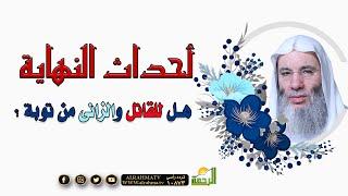 اأحداث النهاية ح 11 مع الشيخ محمد حسان