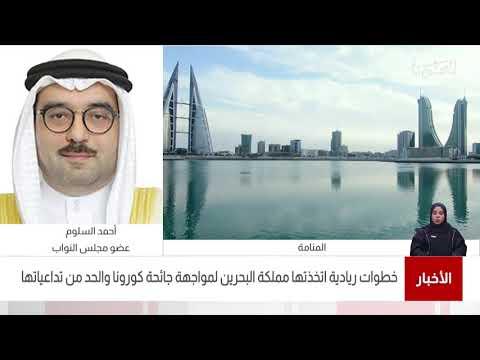 البحرين مركز الأخبار مداخلة هاتفية مع أحمد السلوم عضو مجلس النواب 19 02 2021