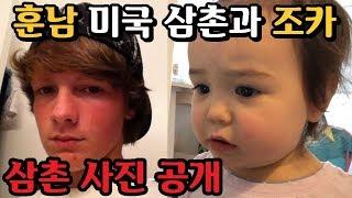 아기에게  LA 훈남 삼촌 리즈시절 사진을 보여줘봤다..와우 놀라운 반응!
