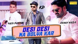 Desi Desi Na Bolya Kar | Raju Punjabi, Vicky Kajla, MD & KD | Haryanvi Song 2017 | Maina Haryanvi