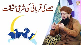 Hisse Ki Qurbani Ki Sharai Haqeeqat - Qurbani Rules And Meat Distribution - Mufti Suhail Raza Amjadi