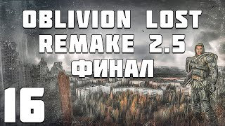 Oblivion Lost Remake 2.5 #16. Финал