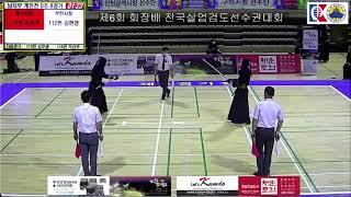 제6회 회장기 전국실업검도대회 (울산시청)손은기vs(부천시청)김현영