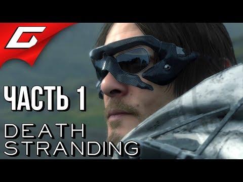 DEATH STRANDING ➤ Прохождение #1 ➤ НОВЫЙ ШЕДЕВР КОДЗИМЫ? видео