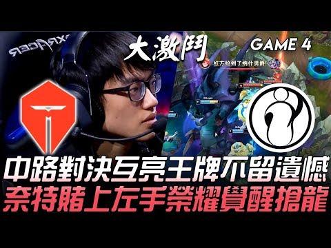 TES vs IG 中路對決互亮王牌不留遺憾 奈特賭上左手榮耀覺醒搶龍!Game 4