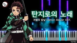 탄지로의 노래 Tanjiro no Uta - 귀멸의 칼날